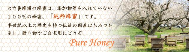 大竹養蜂場は、添加物を入れていない100%の蜂蜜、「純粋蜂蜜」です。