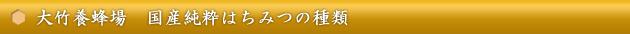 大竹養蜂場の国産純粋はちみつの種類