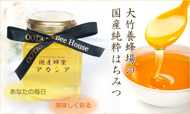 大竹養蜂場の国産純粋はちみつ