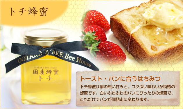 トチ蜂蜜。トースト・パンに合うはちみつ。トチ蜂蜜は癖の無い甘みとコク深い味わいが特徴のはちみつです。