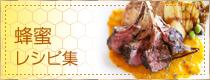 蜂蜜レシピ集